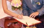 Достаточноли вызнаете о государственной регистрации брака?