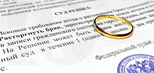 Кольцо на документе
