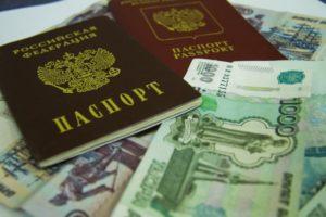Паспорта и деньги