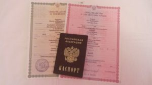 Свидетельства и паспорт